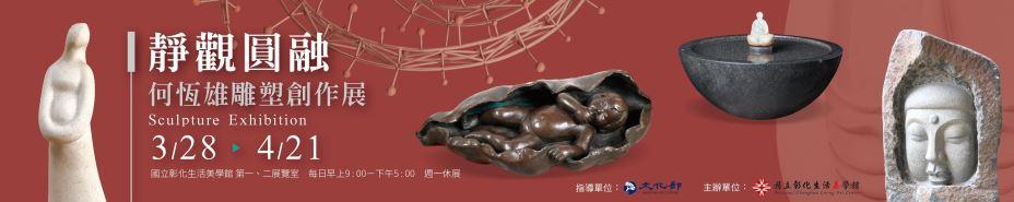 靜觀圓融-何恆雄雕塑創作展