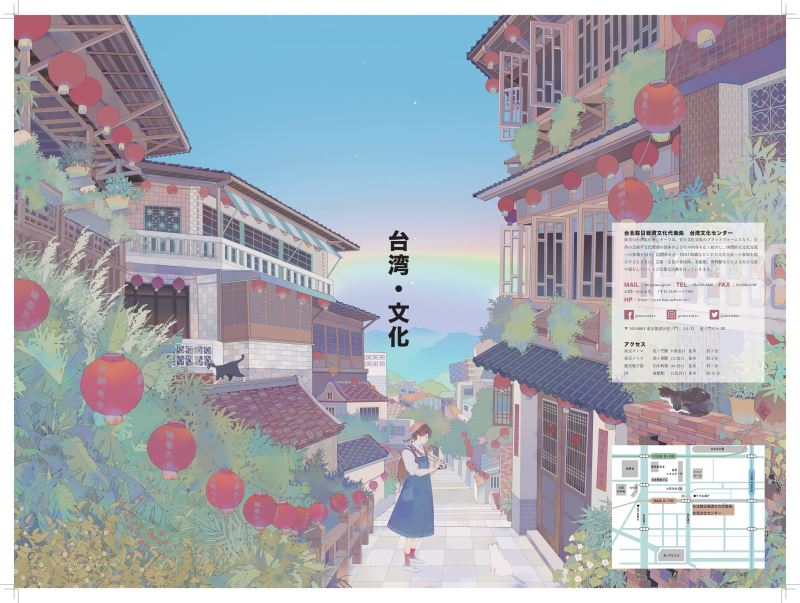 漫画家・左萱さん、駐日台湾文化センターのパンフレットの絵を担当[另開新視窗]