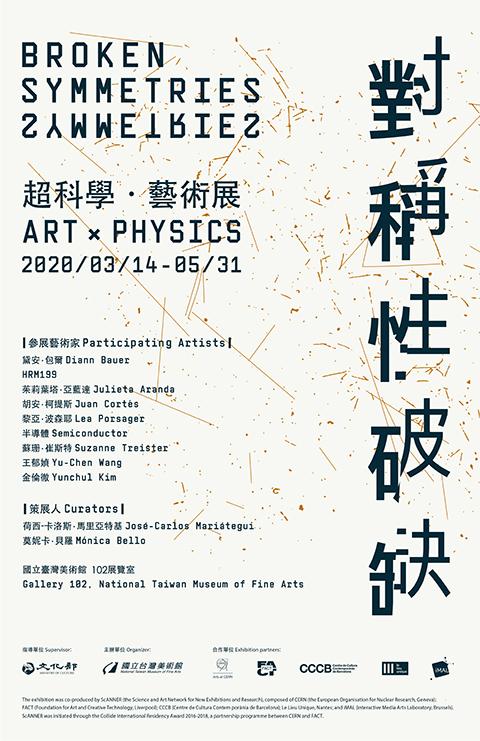 對稱性破缺–超科學.藝術展opennewwindow