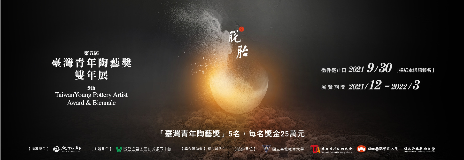 「第五屆臺灣青年陶藝獎暨雙年展」徵件「另開新視窗」