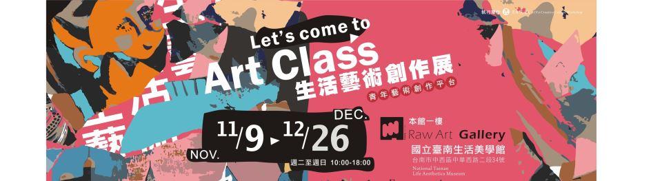 Lest's go to Art Class!生活藝術創作展