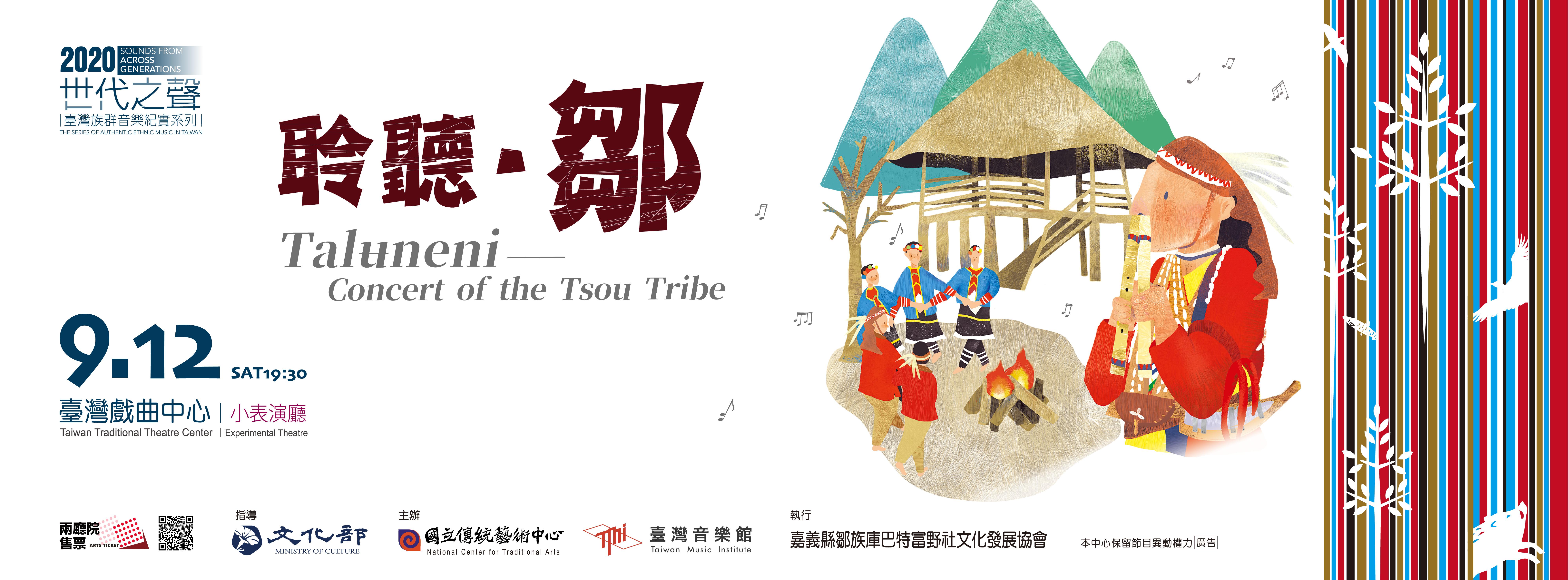 《聆聽‧鄒》「2020世代之聲-臺灣族群音樂紀實系列「另開新視窗」
