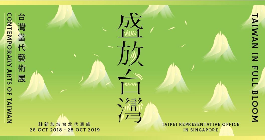 盛放.台灣 -台灣當代藝術[另開新視窗]