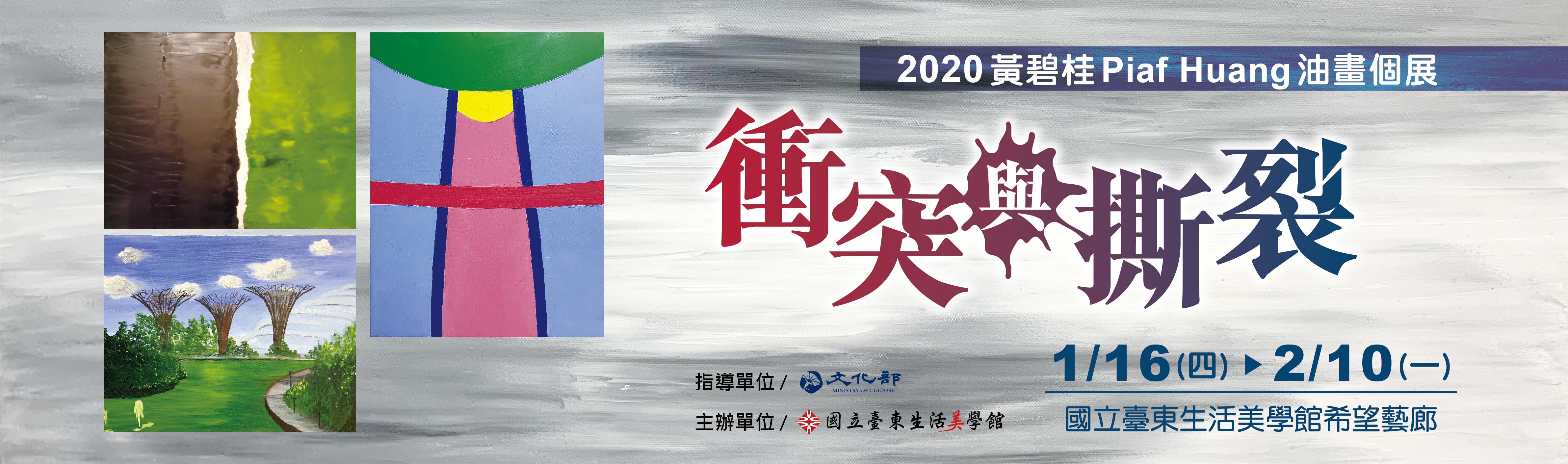 衝突與撕裂- 2020黃碧桂Piaf Huang油畫個展