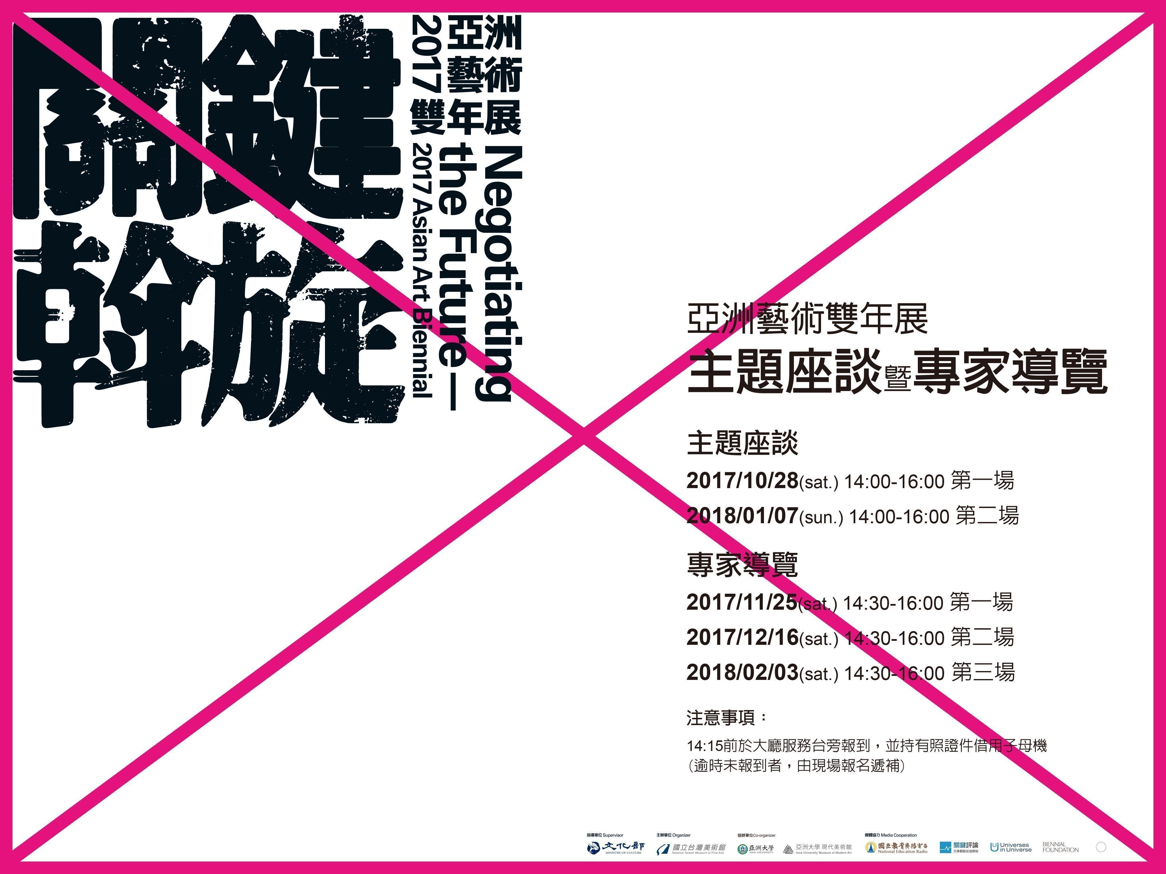 2017亞洲藝術雙年展主題座談暨專家導覽[另開新視窗]