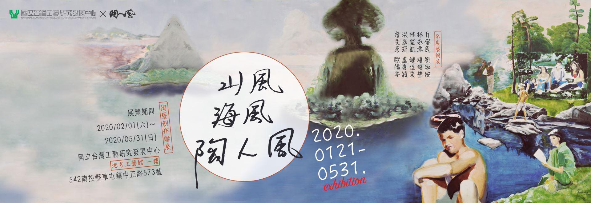 「山風、海風、陶人風」-陶藝創作聯展「另開新視窗」