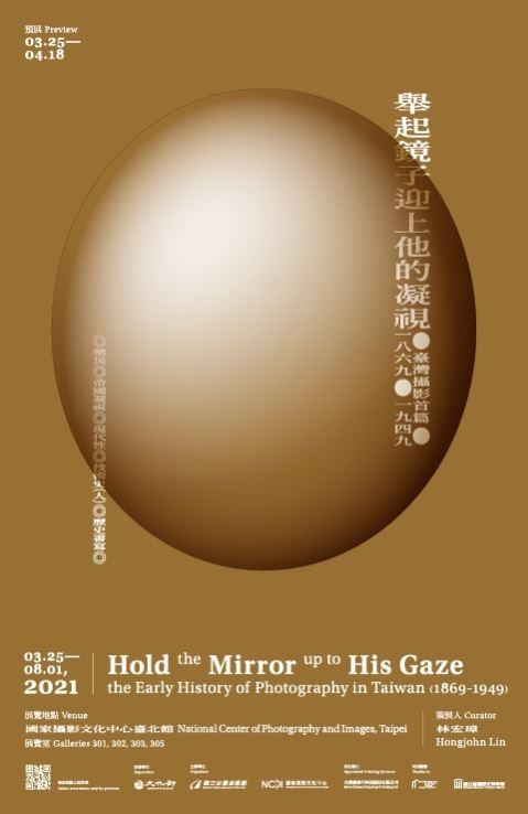 舉起鏡子迎上他的凝視—臺灣攝影首篇(1869-1949)「另開新視窗」