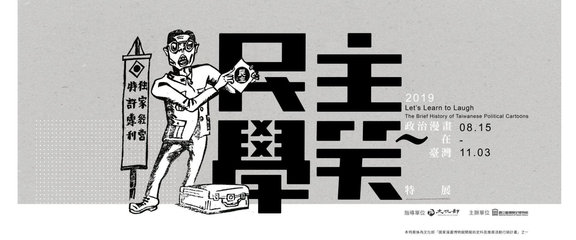 「民主学笑(笑いの学校):台湾における政治漫画」特別展[另開新視窗]