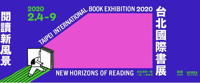 La Corée du Sud à l'honneur du 28e Salon international du livre de Taipei[另開新視窗]