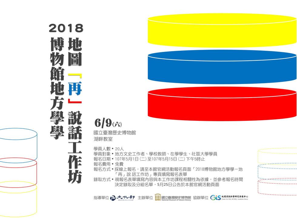 2018博物館地方學學 地圖「再」說話工作坊
