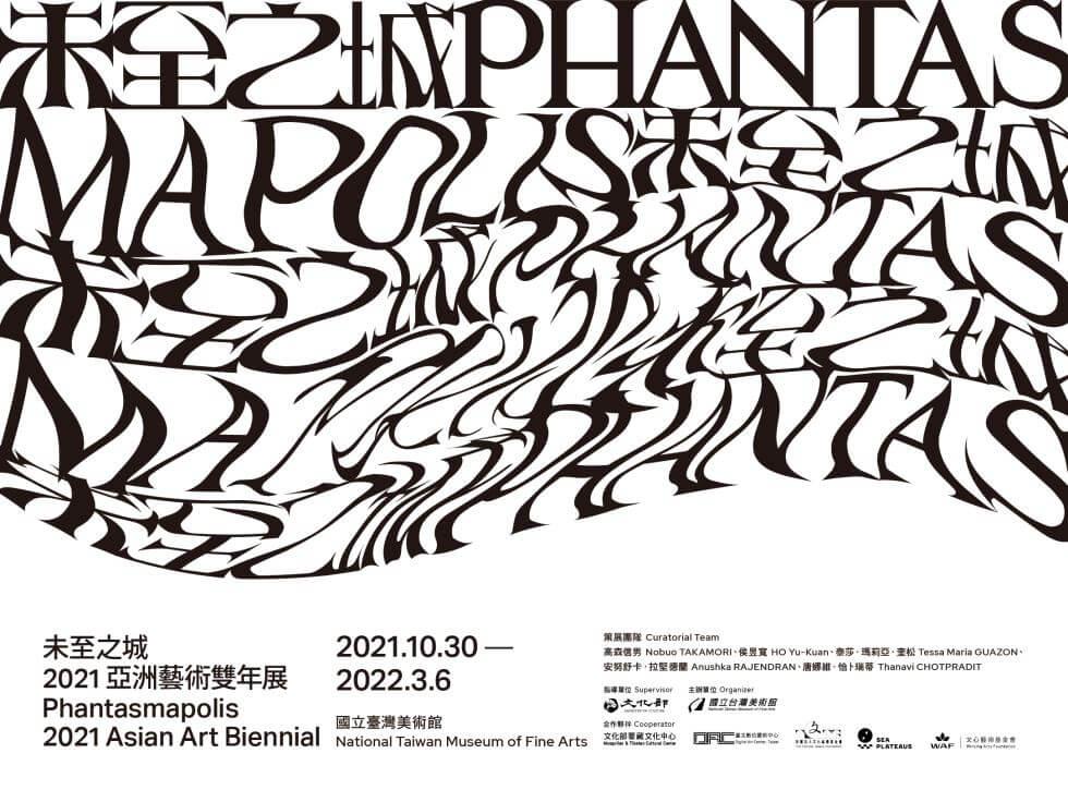 2021亞洲藝術雙年展-未至之城「另開新視窗」