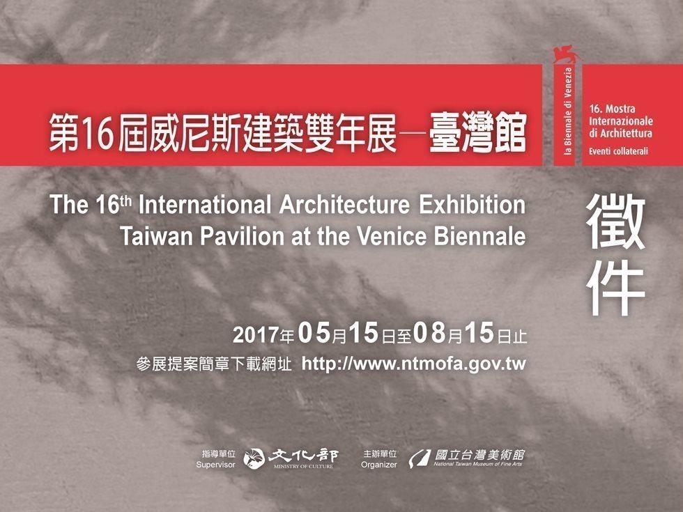 「第16屆威尼斯建築雙年展─臺灣館」參展提案徵件公告