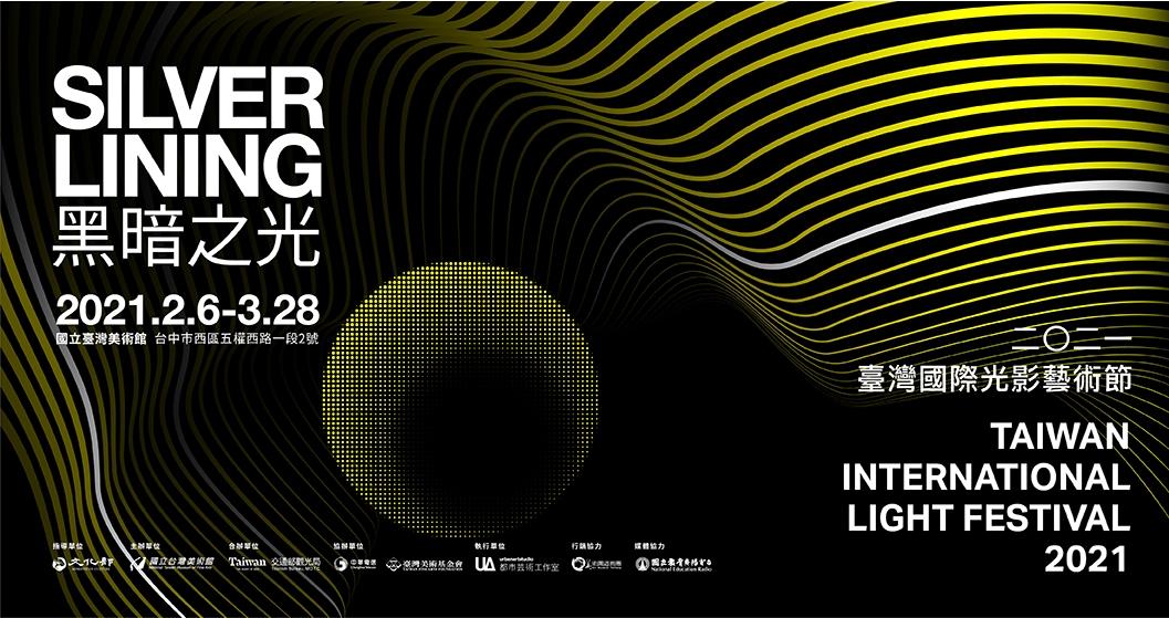 2021臺灣國際光影藝術節「另開新視窗」