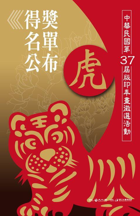 中華民國第37屆版印年畫徵選活動-得獎名單公布「另開新視窗」