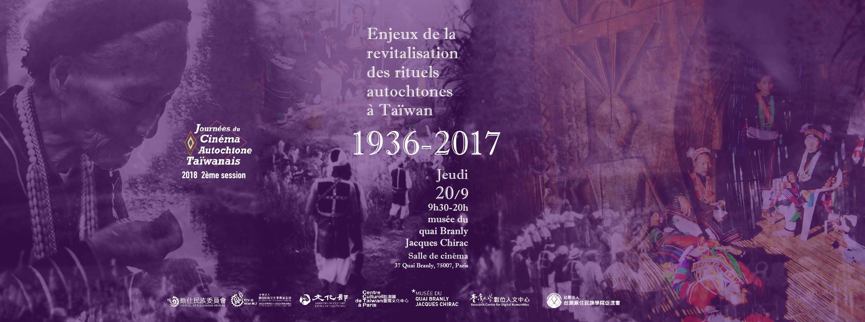 La 2ème journée du Cinéma Autochtone Taïwanais[另開新視窗]