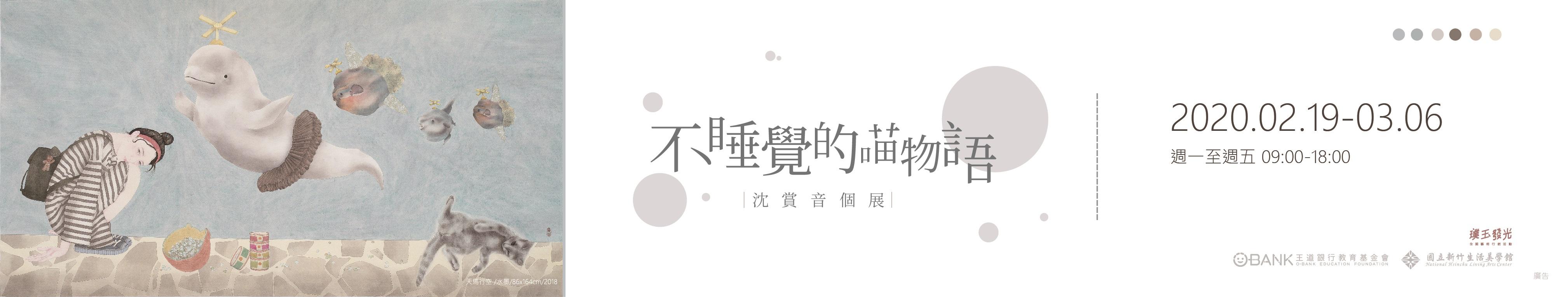 「不睡覺的喵物語」沈賞音個展