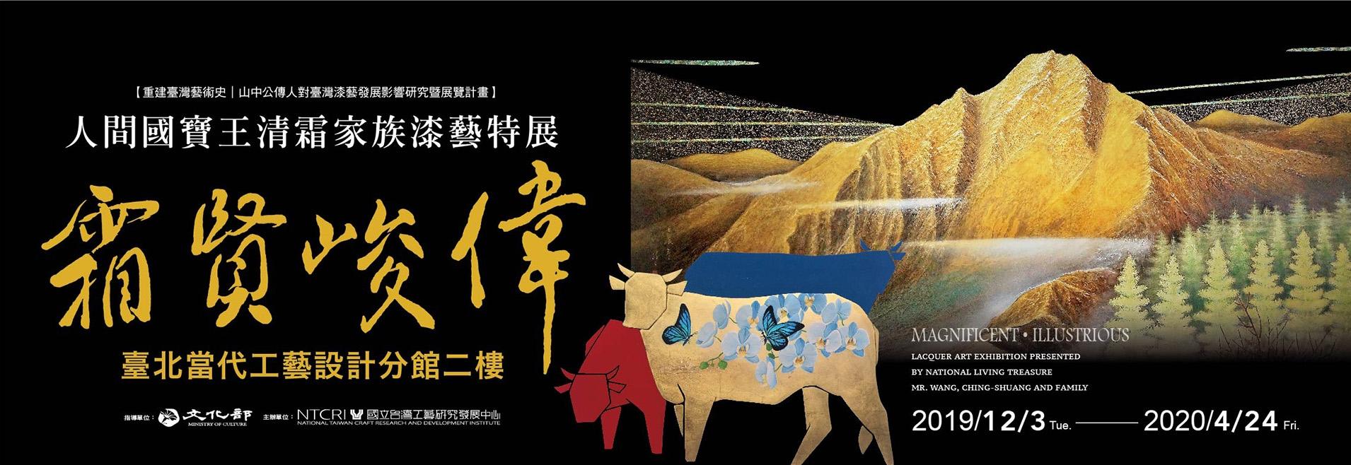 霜賢峻偉-人間國寶王清霜家族漆藝特展「另開新視窗」