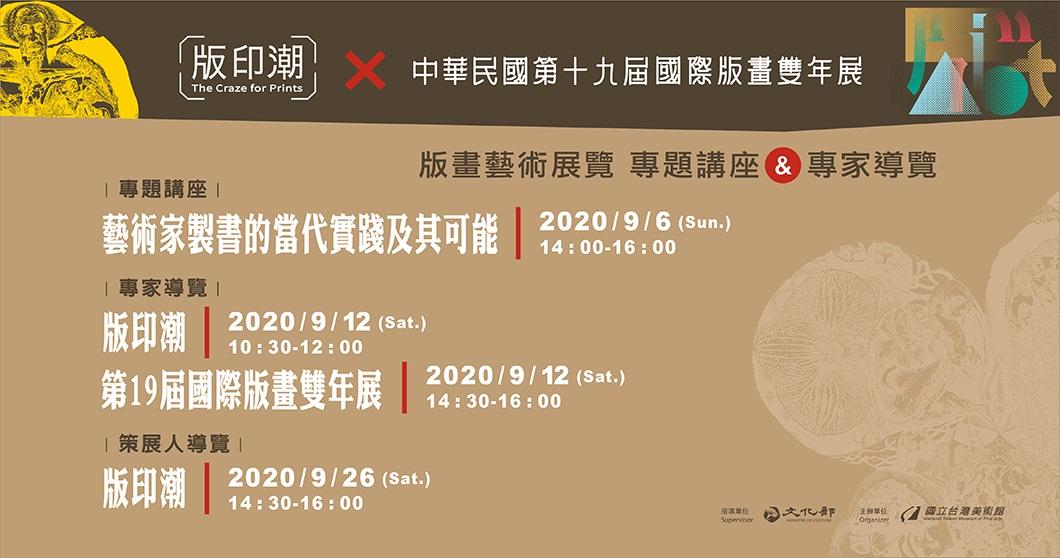 「版印潮」X「第19屆國際版畫雙年展」版畫藝術專題講座暨專家導覽系列活動「另開新視窗」