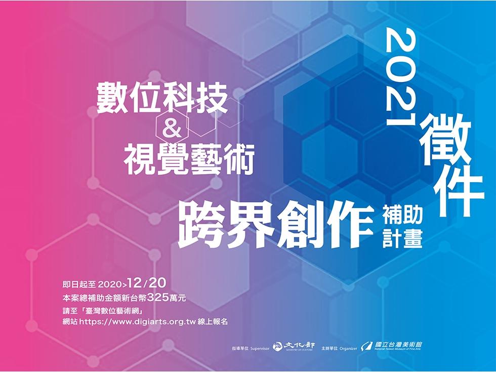 2021年數位科技與視覺藝術跨界創作補助計畫徵件「另開新視窗」