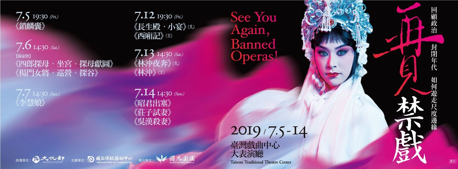 See You Again,Banned Operas![另開新視窗]