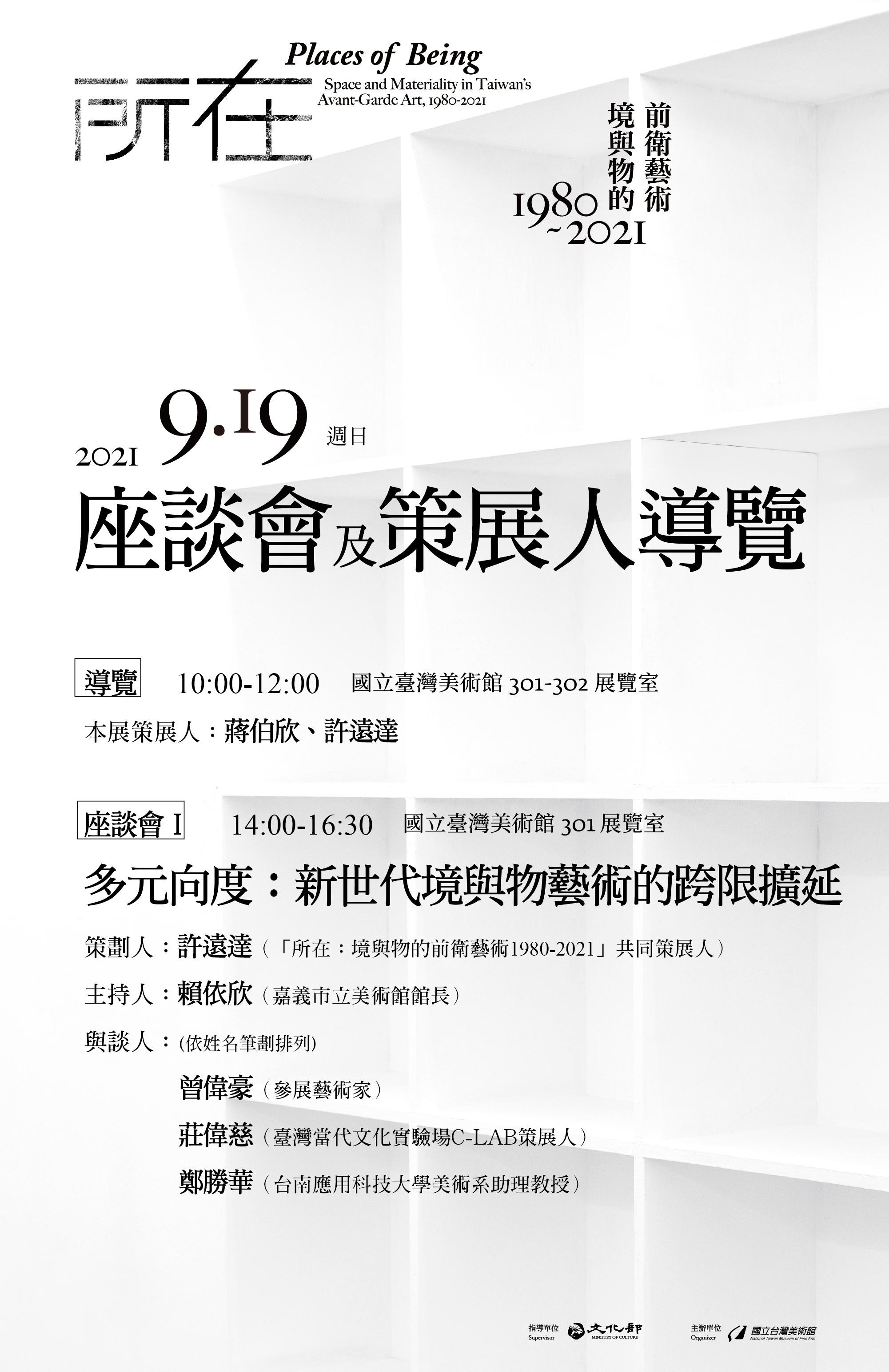 「所在:境與物的前衛藝術1980-2021」座談會及策展人導覽「另開新視窗」