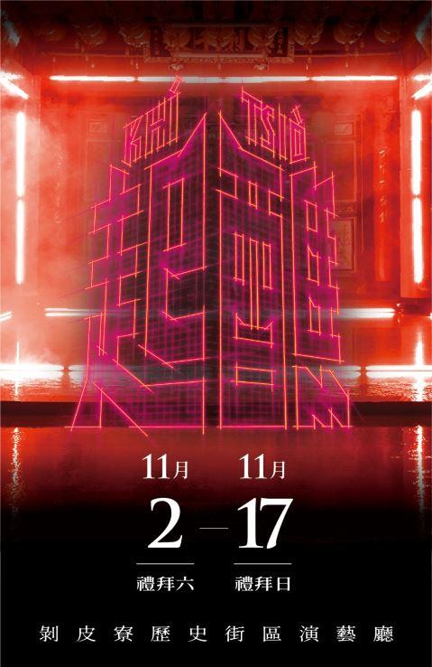 2019年數位科技與視覺藝術跨界創作計畫<起醮>成果發表[另開新視窗]