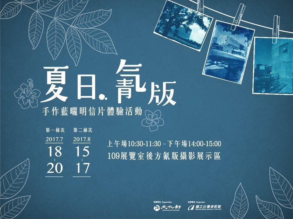 「夏日‧氰版」:手作藍曬明信片體驗活動