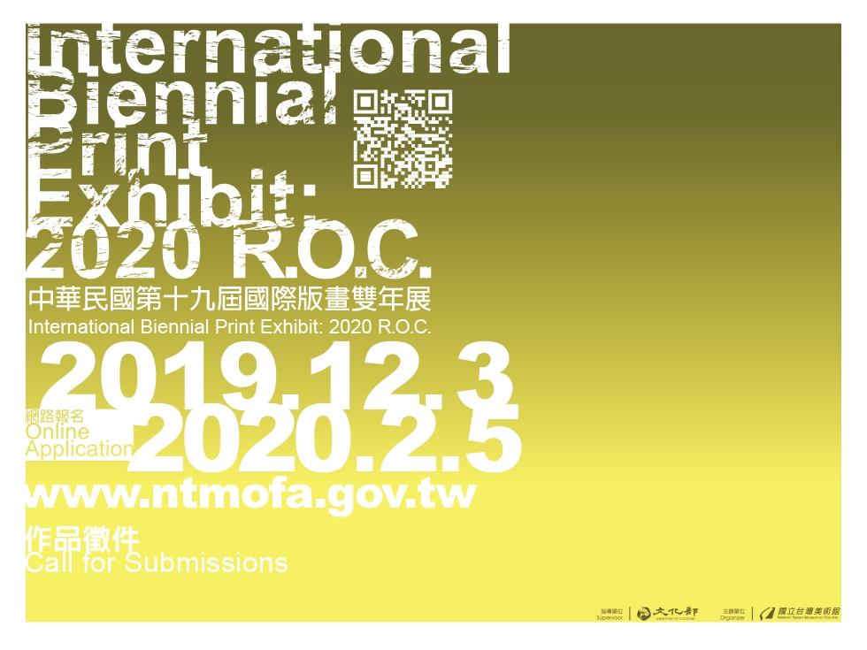 「中華民國第十九屆國際版畫雙年展」徵件簡章opennewwindow