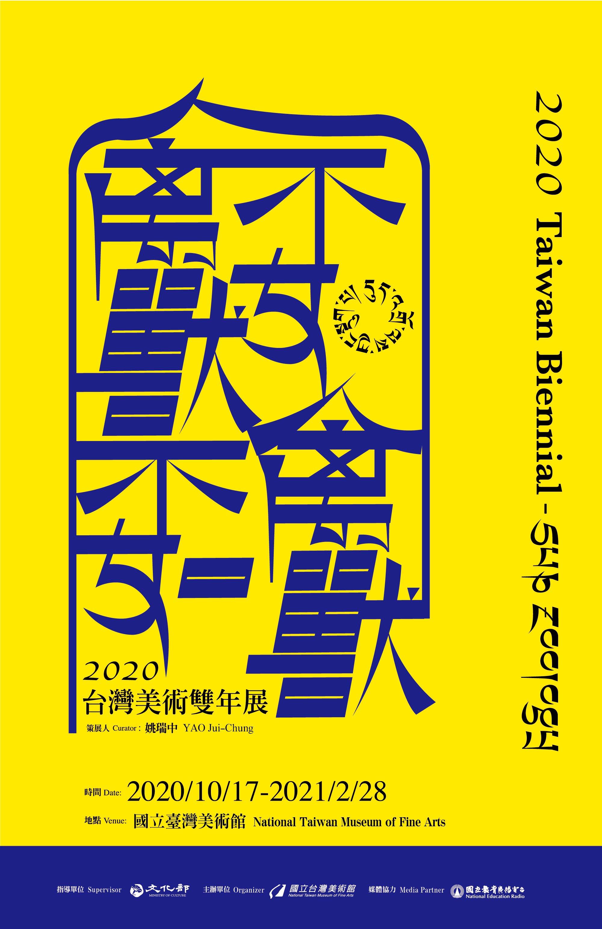 「禽獸不如—2020台灣美術雙年展「另開新視窗」