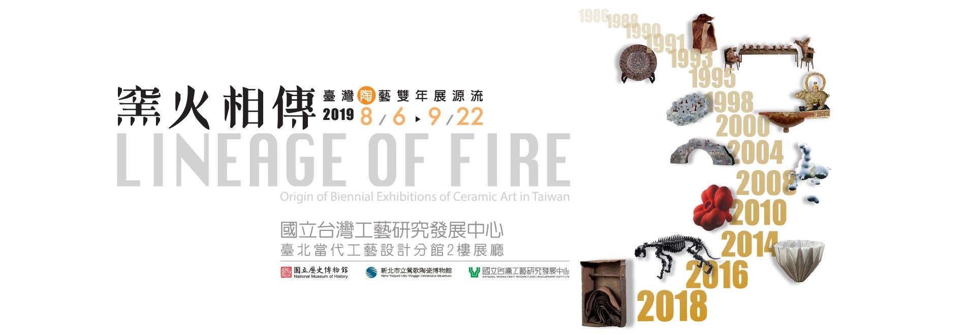 窯火相傳-臺灣陶藝雙年展源流[另開新視窗]