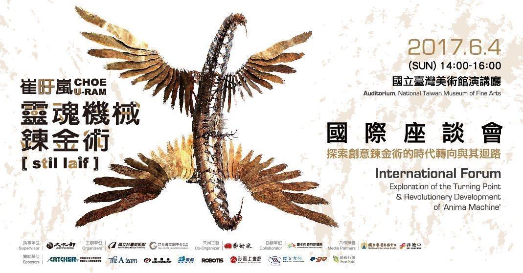 「崔旴嵐:靈魂機械鍊金術」國際座談會