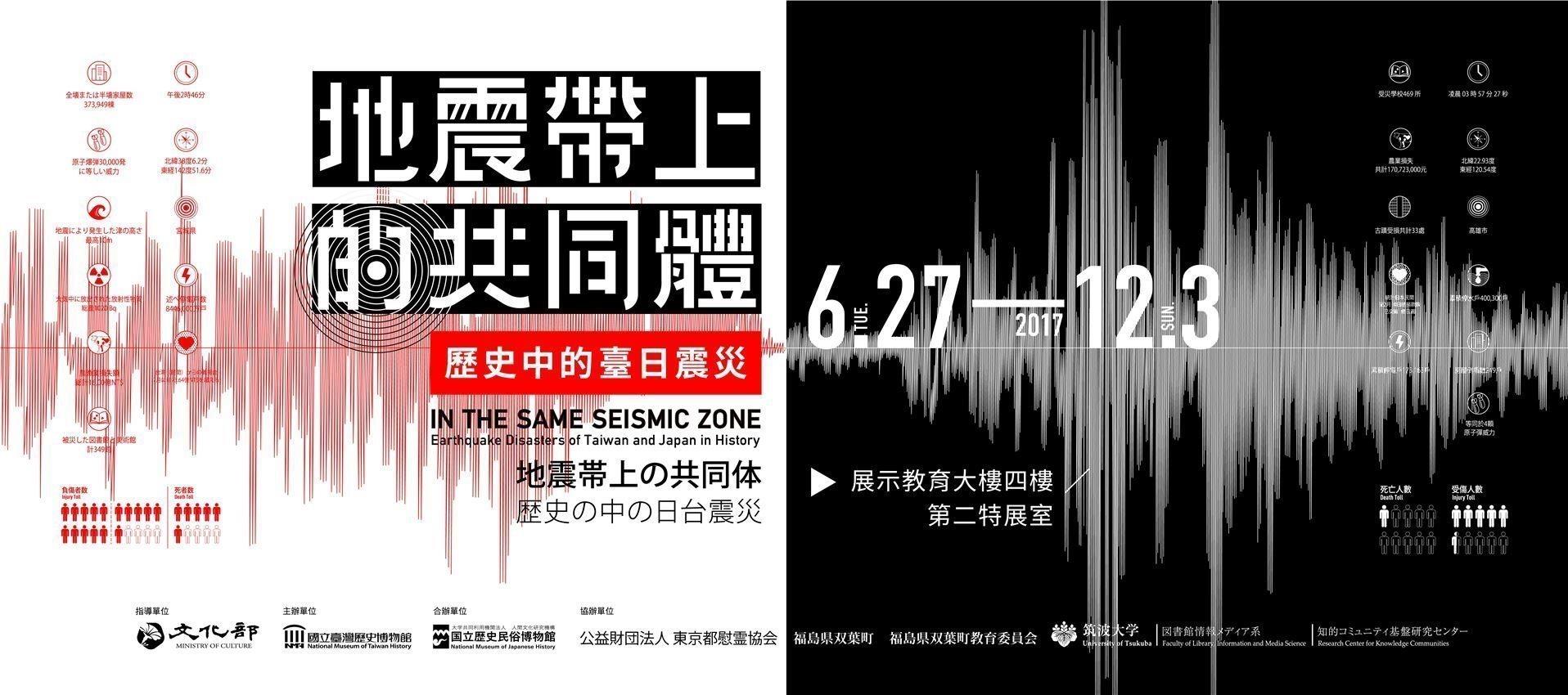 「地震帶上的共同體:歷史中的臺日震災」特展