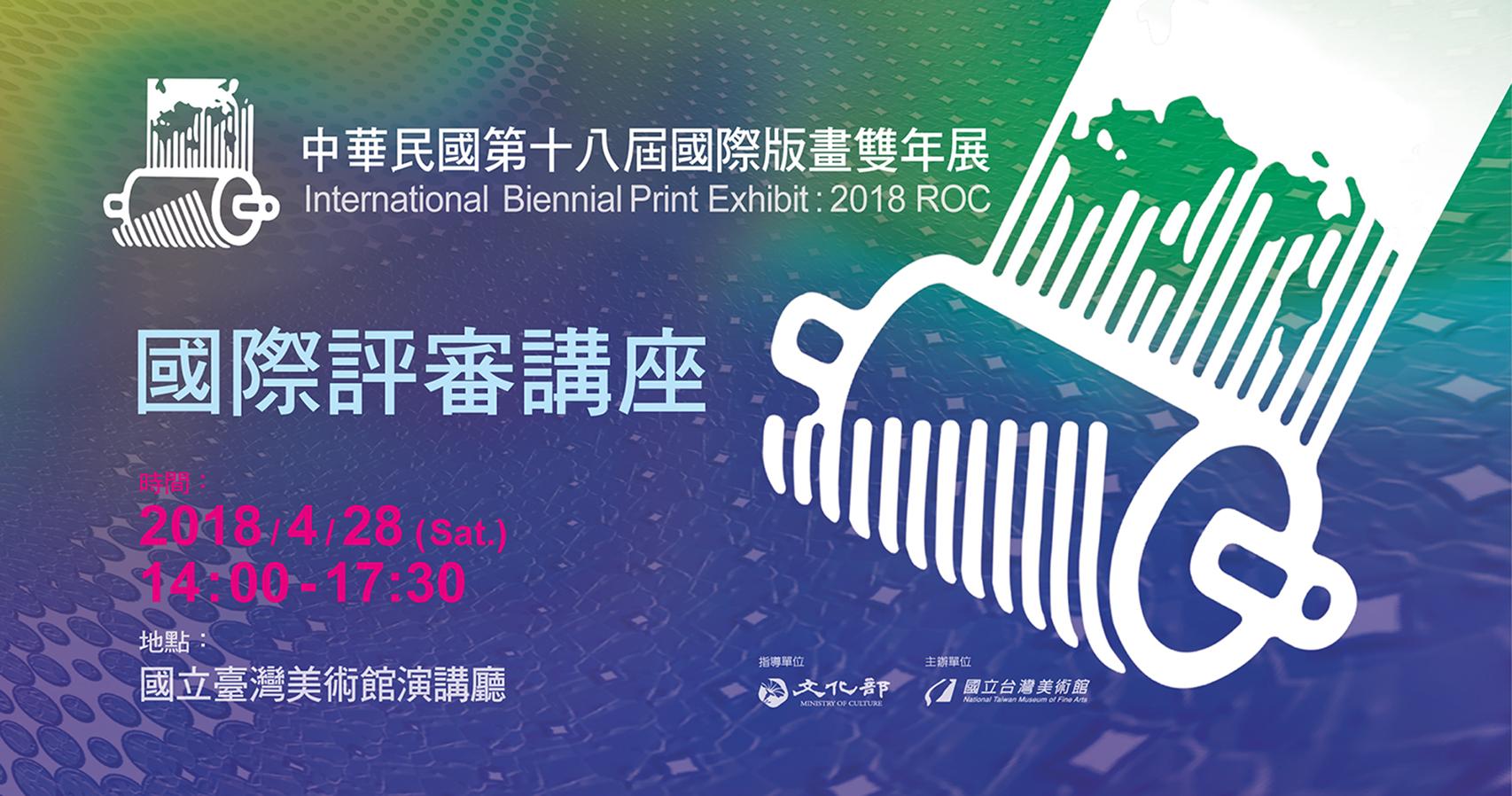 「第18屆國際版畫雙年展」國際評審講座[另開新視窗]