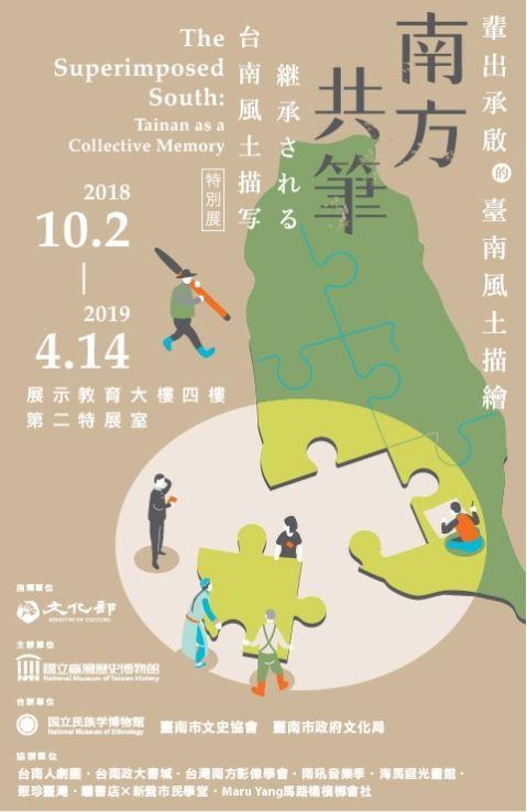 南方共筆:継承される台南風土描写特別展