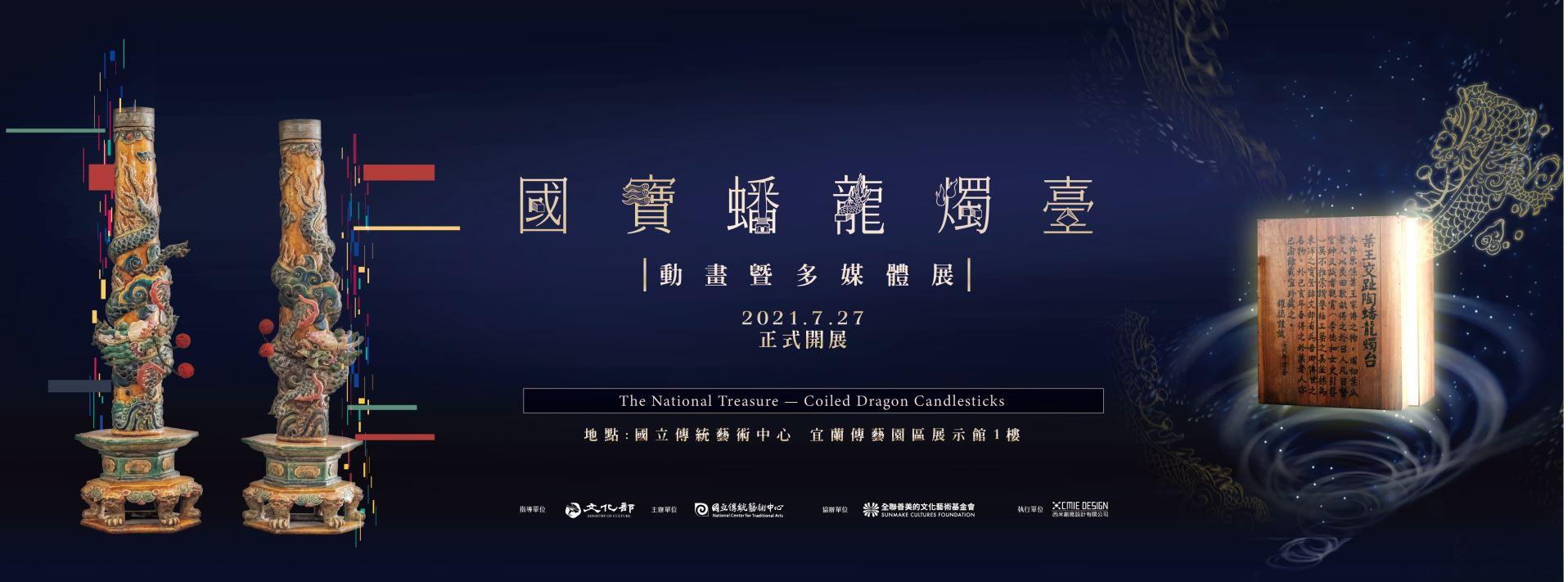 國寶蟠龍燭臺動畫暨多媒體展「另開新視窗」