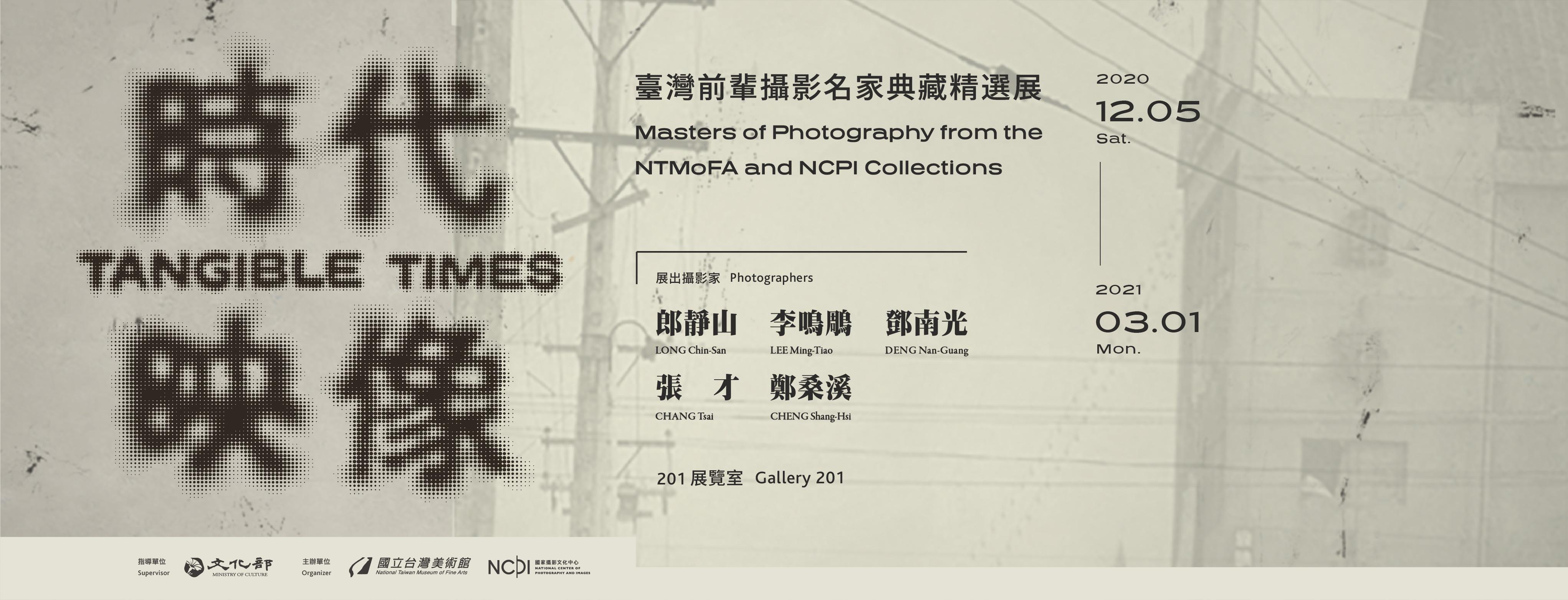 時代映像:臺灣前輩攝影名家典藏精選展「另開新視窗」