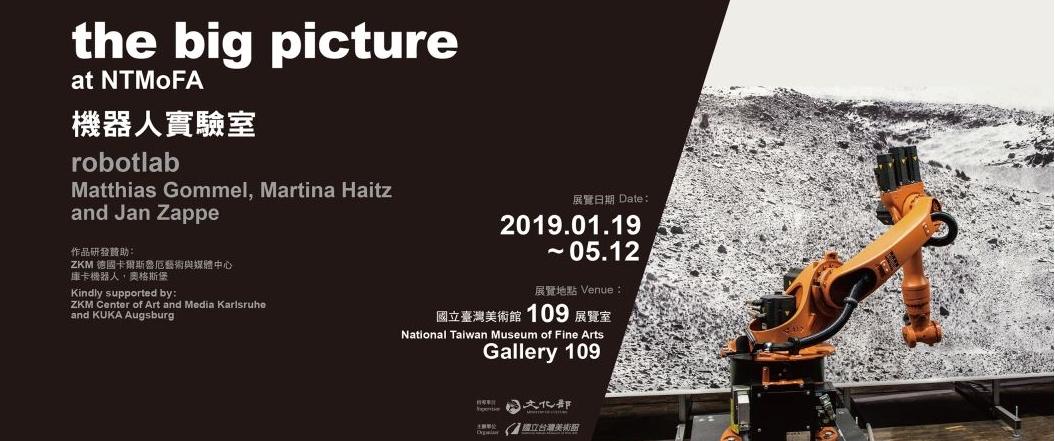Robolab expose son robot-artiste au Musée national des Beaux-Arts de Taiwan[另開新視窗]