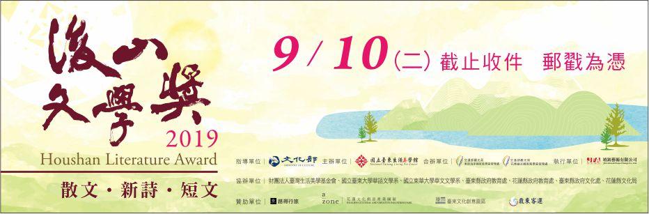 2019後山文學獎