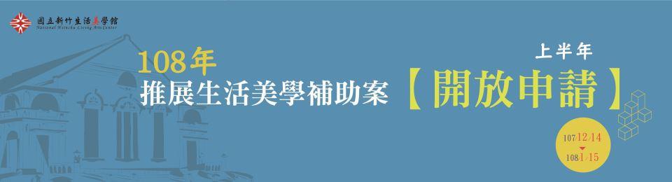 國立新竹生活美學館108年度上半年推展生活美學補助案受理申請