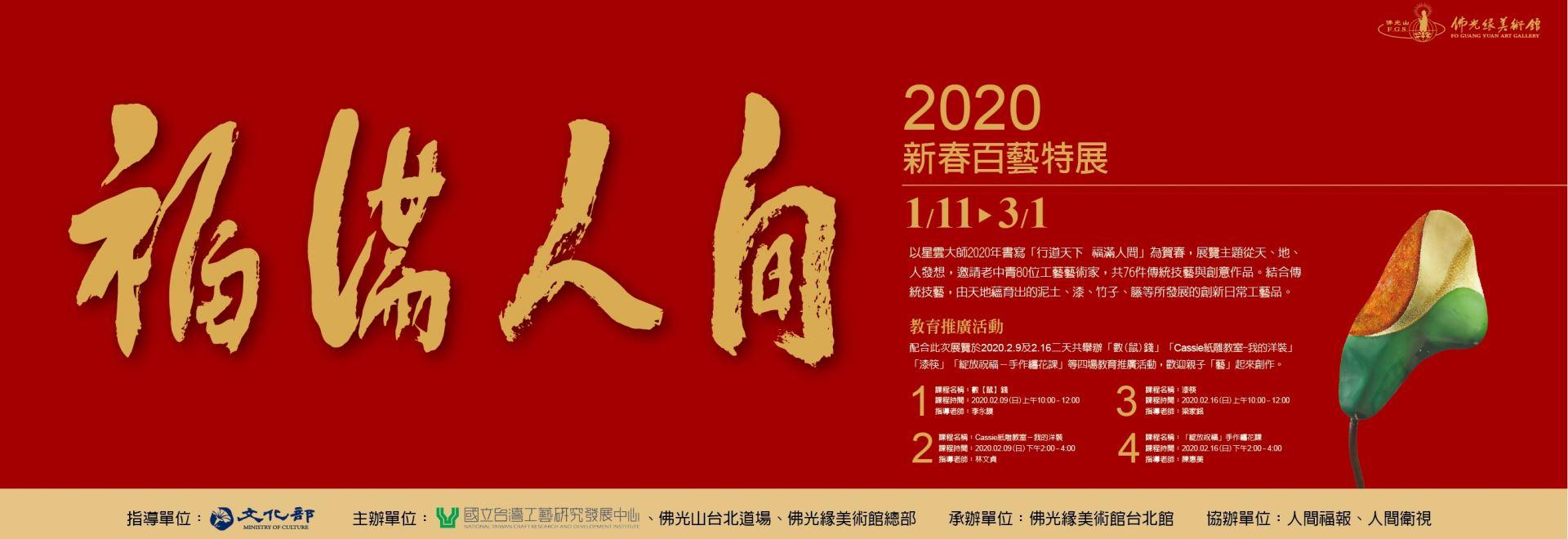 福滿人間-2020新春百藝特展[另開新視窗]