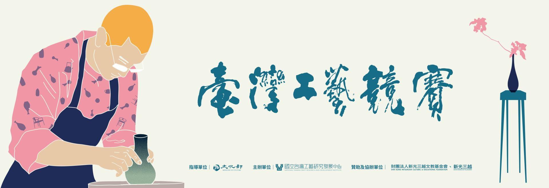 2020臺灣工藝競賽「另開新視窗」