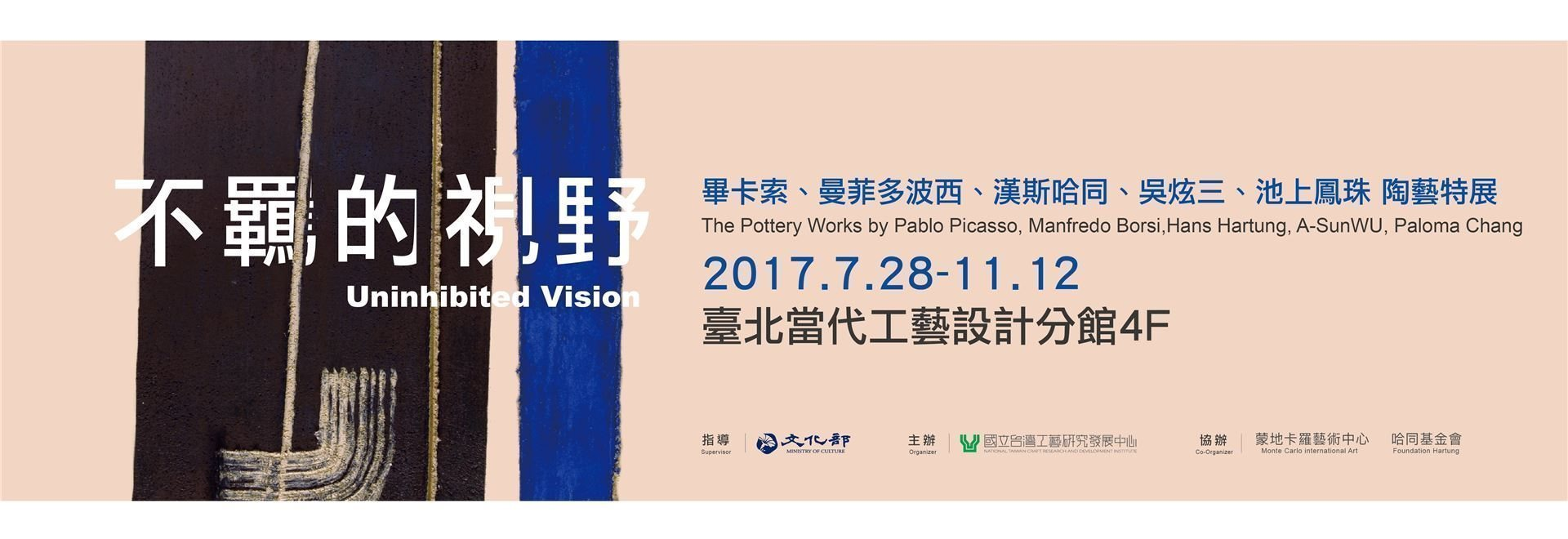 Uninhibited Vision – The Pottery Works by Pablo Picasso, Manfredo Borsi, Hans Hartung, A-SunWU, Paloma CHANG[另開新視窗]