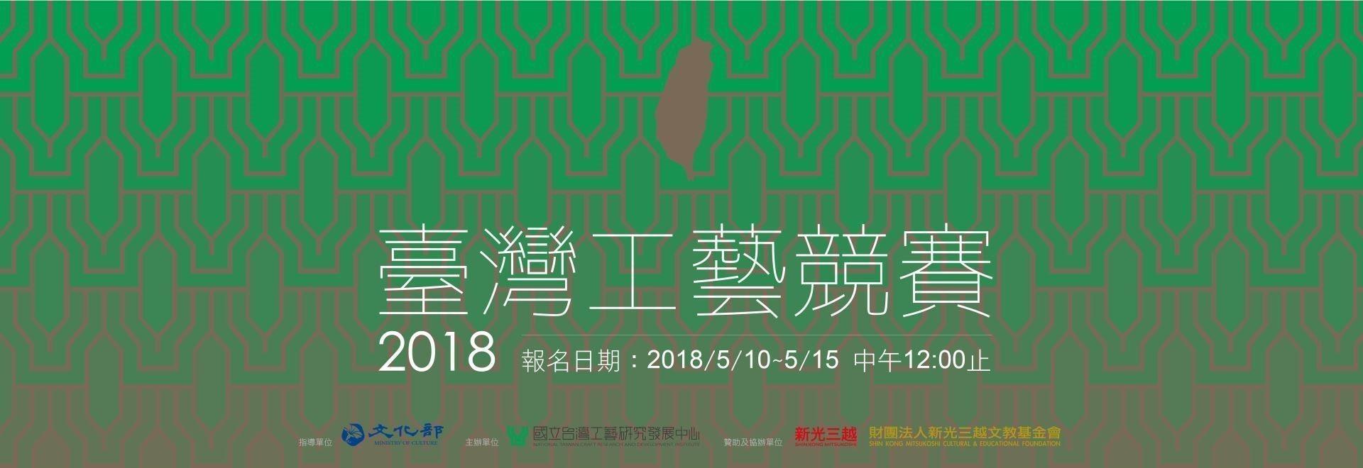 2018臺灣工藝競賽[另開新視窗]