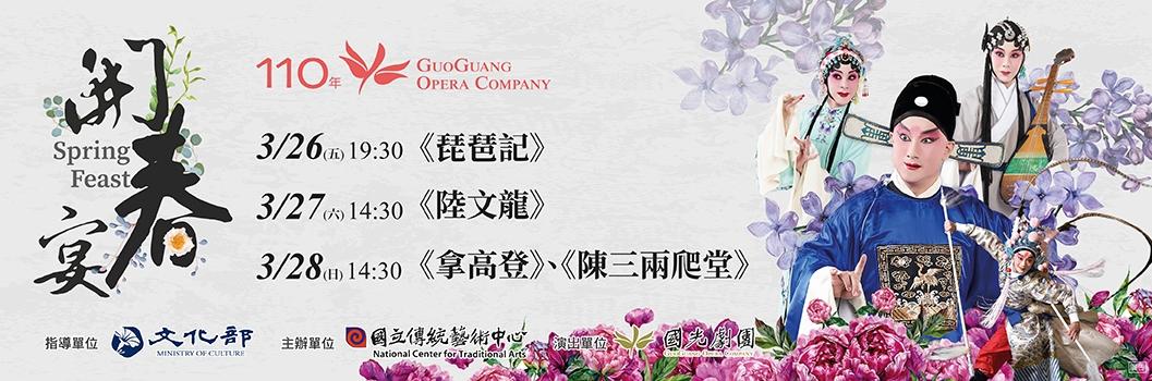 國光劇團【開春.宴】細膩京崑戲韻,迎來豐盛金牛年!「另開新視窗」