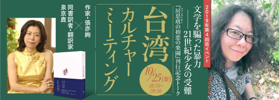 【講座】台湾カルチャーミーティング2019年第4回目イベント(台湾文学フェスタ)―文学を騙った暴力――21世紀少女の受難 /台日作家対談[另開新視窗]