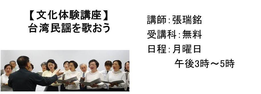 【文化體驗講座】台灣歌謠