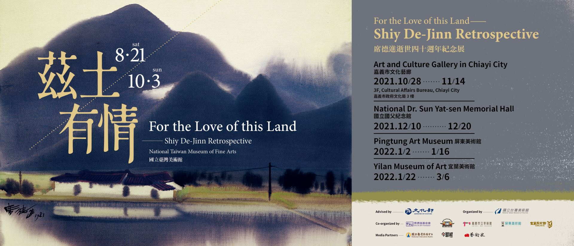 For the Love of this Land: Shiy De-Jinn Retrospectiveopennewwindow