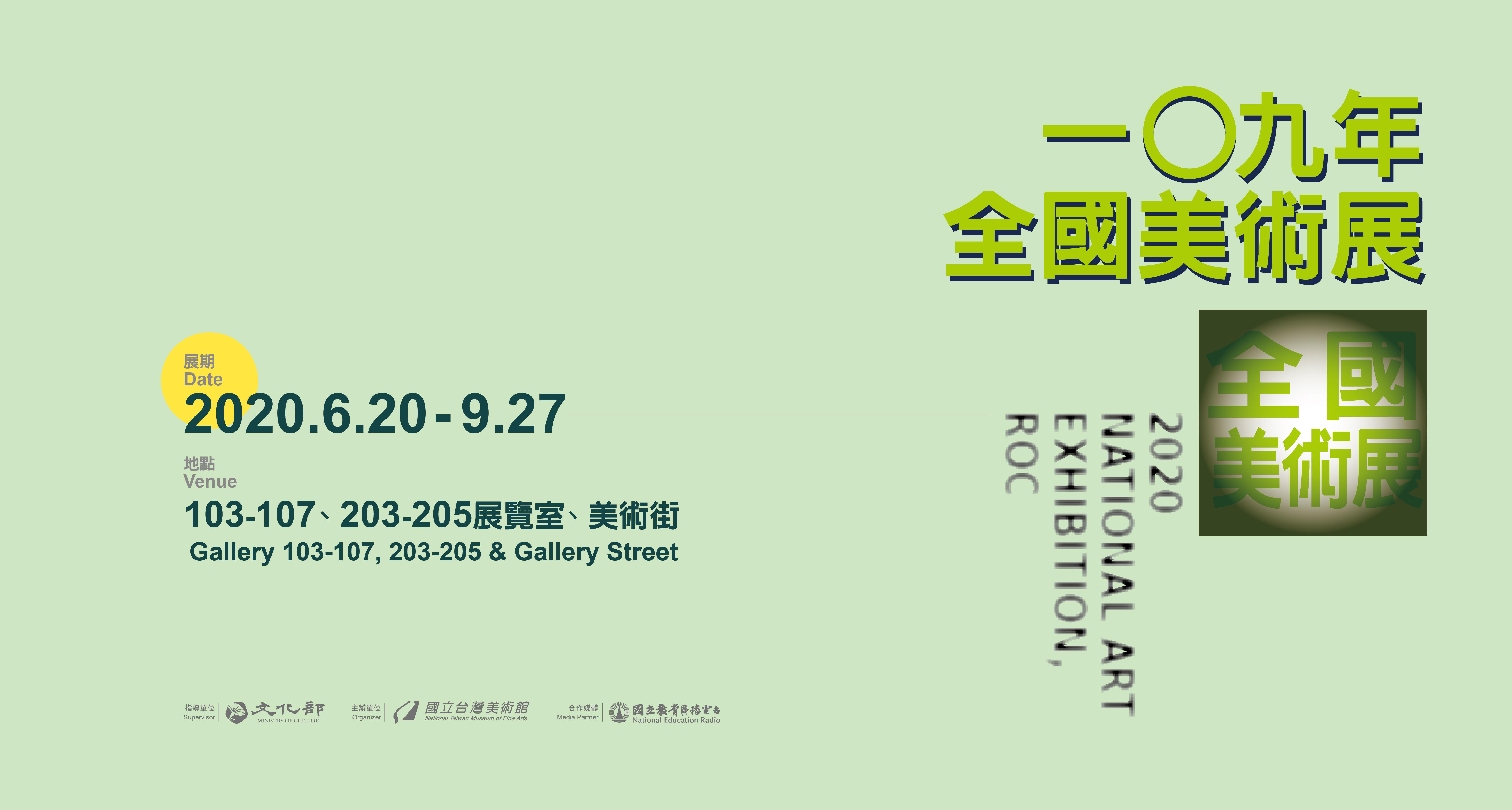 一○九年全國美術展opennewwindow