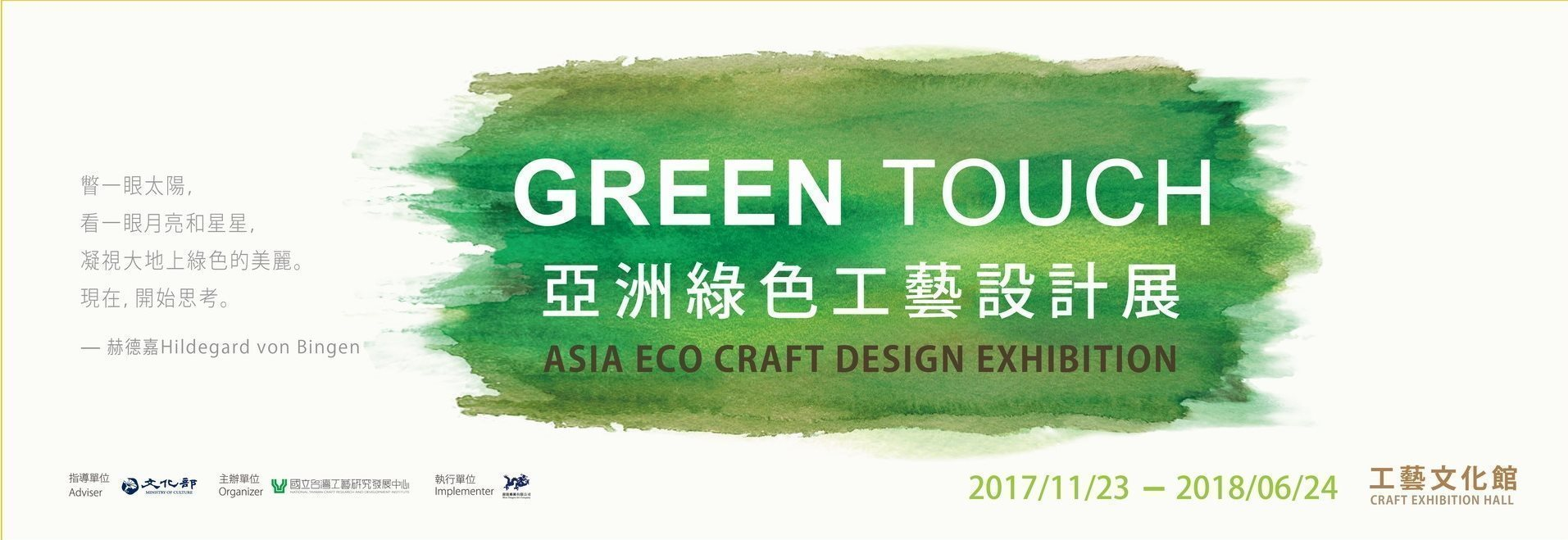Green Touch: Asia Eco Craft Design Exhibition[另開新視窗]
