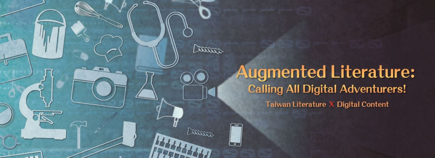 Augmented Literature: Calling All Digital Adventurers![另開新視窗]